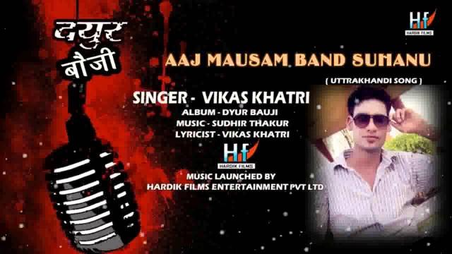 Aaj Mausam Band Suhanu (Latest Garhwali Song 2014) – Dyur Bauji Farar Album – Vikas Khatri