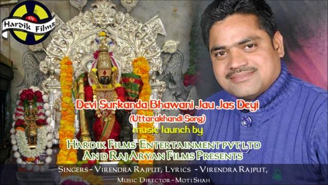 Devi Surkanda Bhawani Jau Jas Deyi | New Garhwali Bhakti Geet 2014 Virendra Rajput