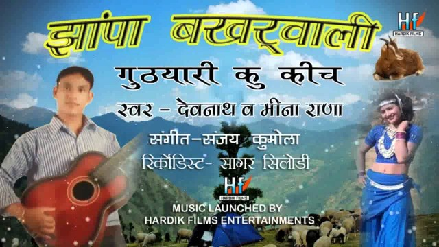 """Guthyari Ku Keech"" Song | Devnath & Meena Rana | Garhwali Album Jhampa Bakhruwali 2014"