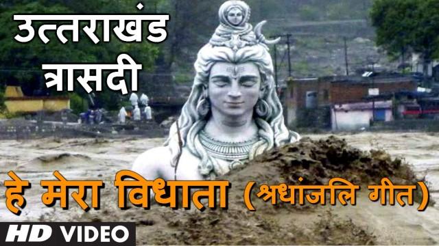 Hey Mera Vidhata Video Song (Uttarakhand Tragedy Shradhanjali Geet) – Preet Ki Pachhyan