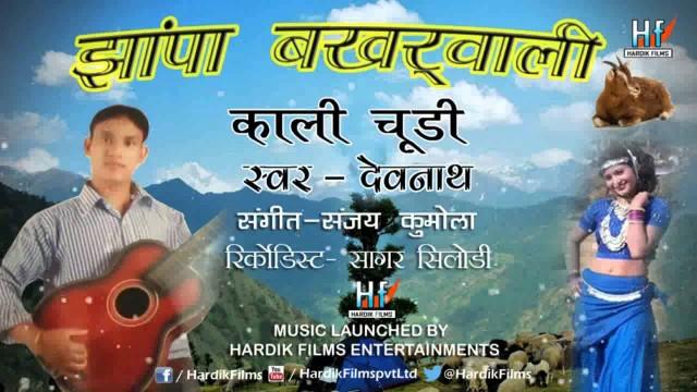 """Kali Chudi"" Song Jhampa Bakhruwali Album | Latest Garhwali Songs 2014"