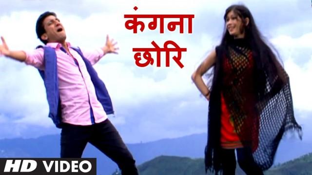 """""""Kangana Chhori"""" Garhwali Video Song 2014 – Preet Ki Pachhyan – Veeresh Chandra Bharti"""