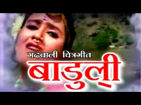 Latest Garhwali Album 'BADULI' Official Promo Video | Vinod Bijalwan, Meena Rana