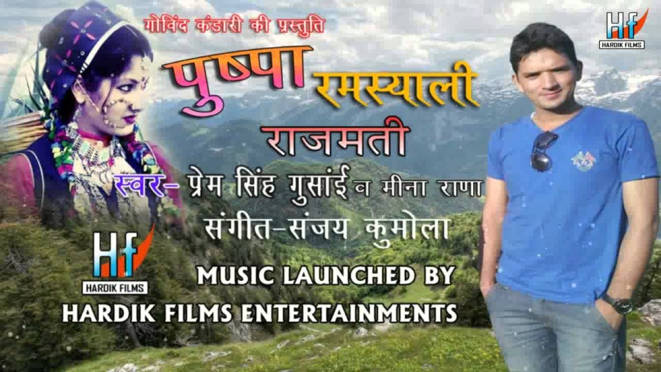 """Rajmati"" Song Pushpa Ramsyali | Latest Garhwali Album 2014 | Prem Singh Gusain & Meena Rana"
