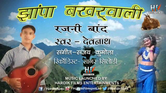 """""""Rajni Baand"""" Song Jhampa Bakhruwali Album   Latest Garhwali Songs 2014"""