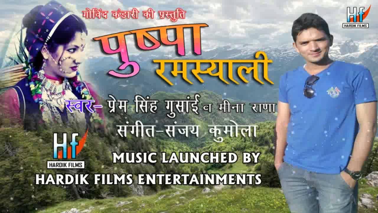Latest garhwali song chori uttarkashi ki download mp3 youtube.